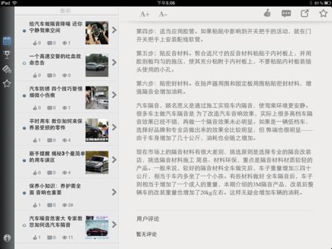 汽车世界 HD