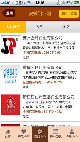 安徽门业网