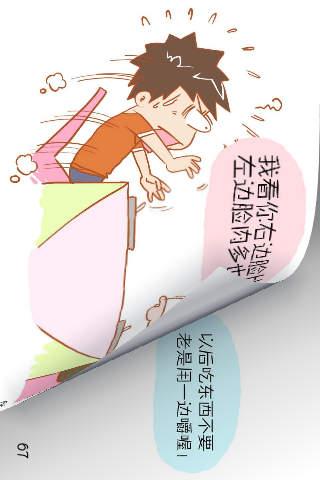 CN COMIC 《晚熟男朋友》漫画