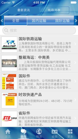 物流通-中国最大物流平台