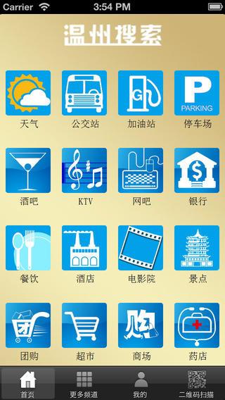 温州搜索 生活 App-愛順發玩APP