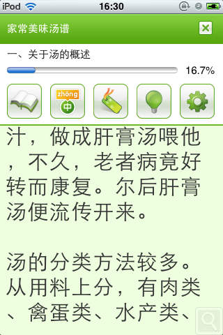 Home-Style Chinese Soup Recipes, nciku Reader Edition (Simplified Chinese)