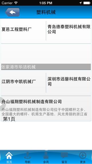 中华塑料网