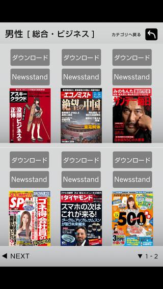 日本雑誌協会公式アプリ