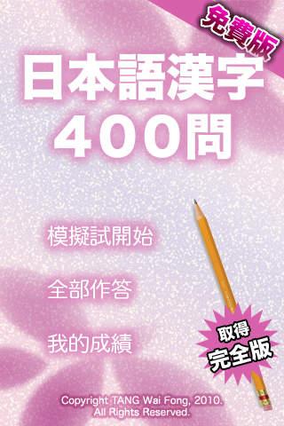 日本語漢字400問(免費版)﹣您的最佳日語漢字練習工具