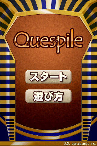 Quespile ケスパイル