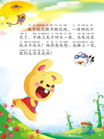 点读童话5HD