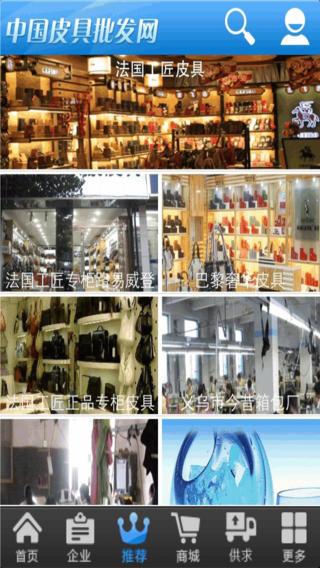 中国皮具批发网
