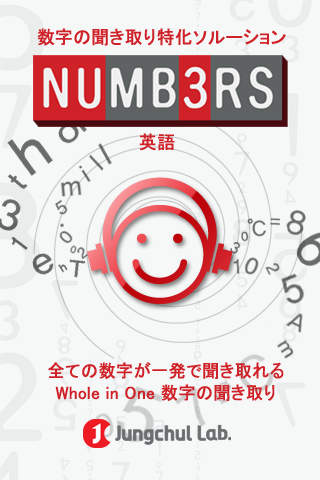 Whole in One 数字の聞き取り JC NUMBERS 英語