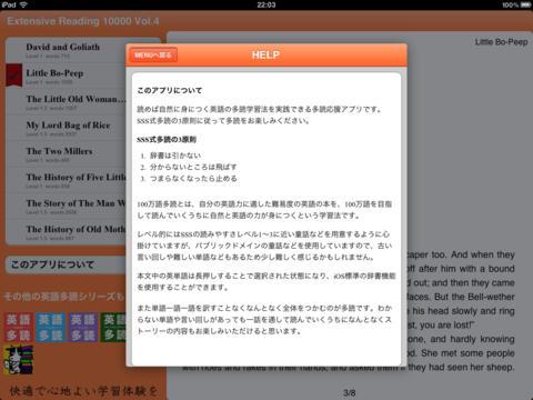 玩教育App|1万語英語多読(4)免費|APP試玩