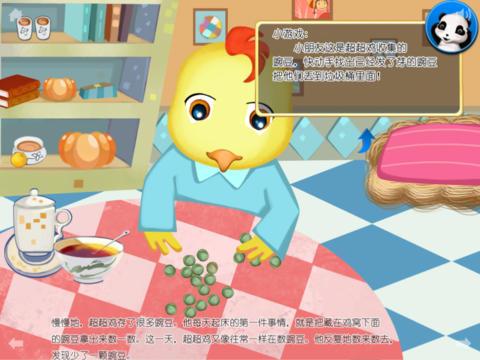 嘟嘟游戏书:找豌豆的超超鸡