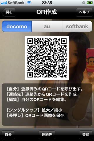 玩免費工具APP|下載QRアプリ[lite] app不用錢|硬是要APP