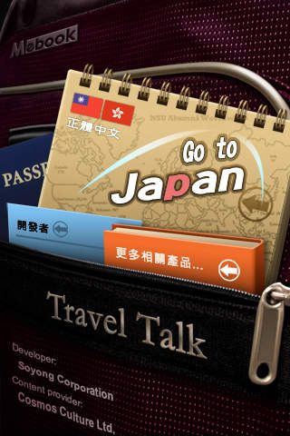Travel Talk: 日本旅遊一指通 Lite