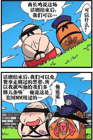 CN COMIC 《酋长鸡》漫画