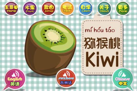 免費教育App|宝宝学说苏州话(水果篇)|阿達玩APP