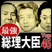 最強総理大臣Top45 icon