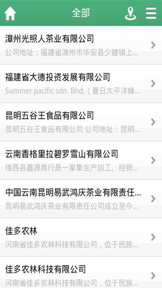 中国有机产品