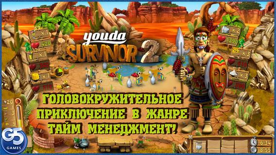 Youda На краю света 2 (Полная версия) Screenshot