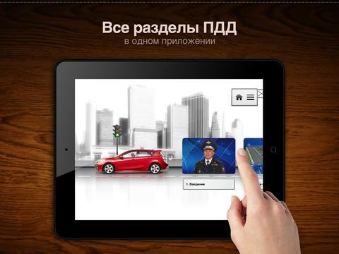 ПДД 2012. Учебный видеокурс для автошкол с наглядными примерами и комментариями профессионала