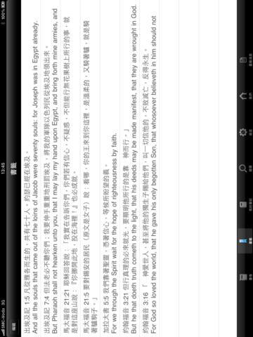 【免費書籍App】中英文和合本聖經 HD Chinese & English Bible(CUV)-APP點子