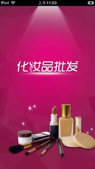 中国化妆品批发平台