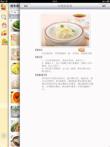 玩生活App|儿童营养食谱 - 妈咪必备的宝宝食谱大全免費|APP試玩