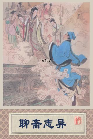 聊斋志异连环画-原版完整珍藏版-豆豆游
