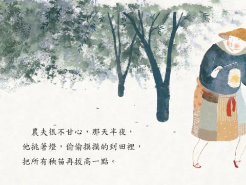 GuruBear-拔秧苗