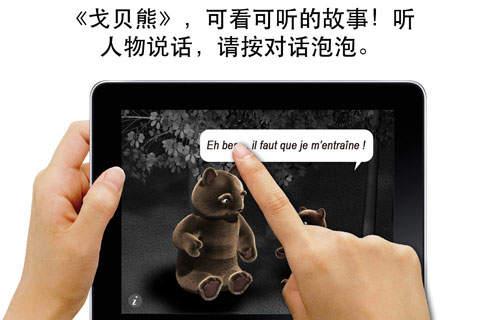 戈贝小熊2