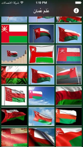 Oman Flag Wallpapers - خلفيات عَلَم عُمان