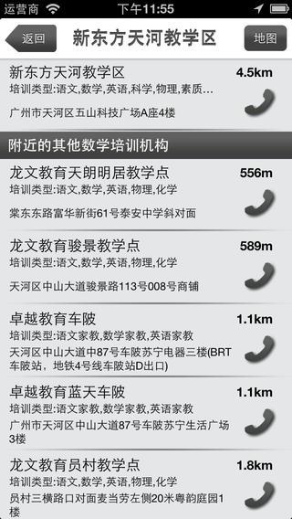教育培训大全 教育 App-愛順發玩APP