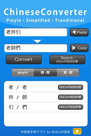 無料教育AppのChineseConverter 中国語ピンイン変換|記事Game