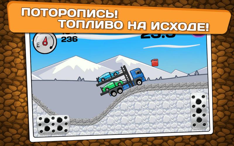 Дикий Автовоз скриншот программы 3