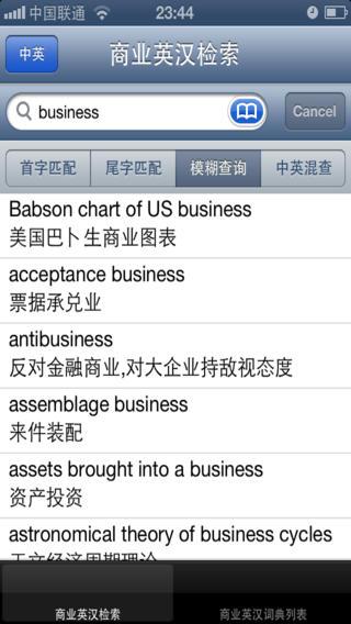 商业专业英汉词典