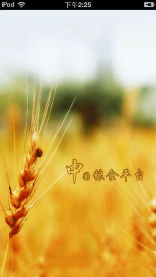 中国粮食平台