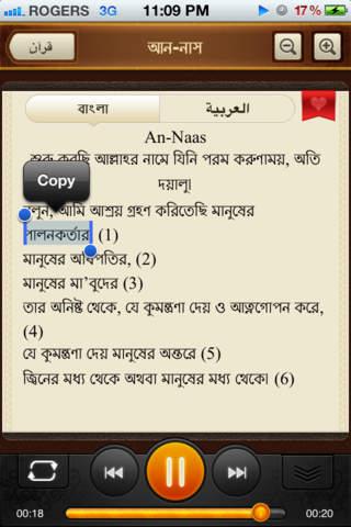 Quran Bengali. 114 Surahs. Audio and Text