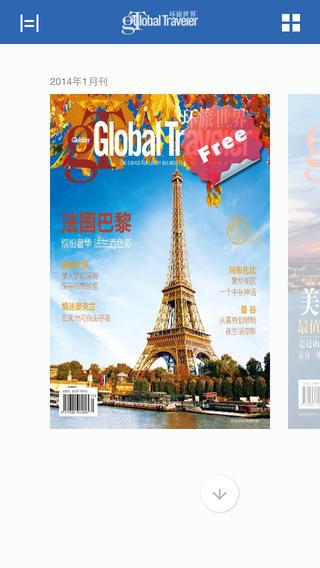 环旅世界 Global Traveler