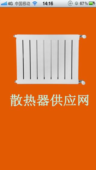 散热器供应网
