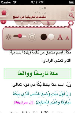 علم-الحج