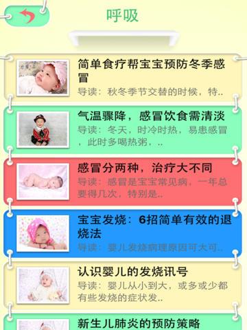 音樂必備免費app推薦|宝宝健康指南線上免付費app下載|3C達人阿輝的APP