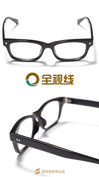 全视线眼镜