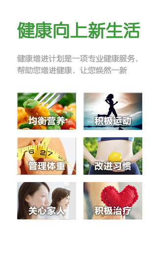 健康增进计划-101健康管理