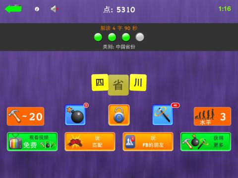 【免費遊戲App】与朋友解读 - Free Chinese Word Game (从Facebook和Twitter获得帮助)-APP點子