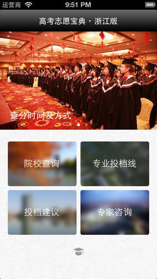 2013高考志愿宝典(浙江版)