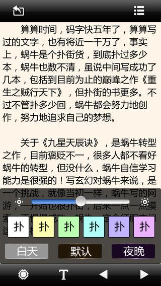 小说vip章节免费阅读-万部网络书城+2014言情玄幻武侠全本下载器
