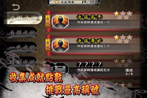 玩遊戲App|Sovereign of Mahjong免費|APP試玩