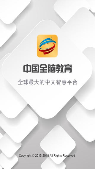 中国全脑教育