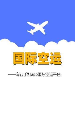 国际空运网