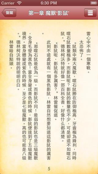 霸道人生 第五冊(繁/简)