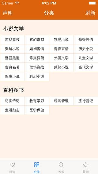 玩書籍App 凡人修仙传精编全集-奇幻书城免費 APP試玩